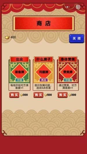 春节亲戚又来了游戏图5