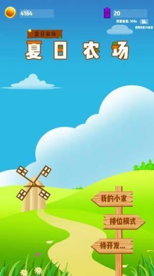 夏日农场游戏图5