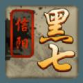 信阳黑七手机版下载最新版本 v1.0