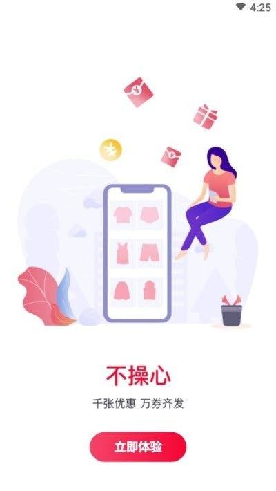 赔钱货APP官网平台下载图3: