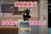 猫和老鼠:冰火两重天,炸弹加冰冻伤害会更高吗?不,虐猫更爽[多图]
