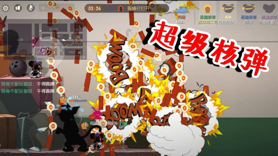 貓和老鼠:超級核彈的終極玩法!兩撥核彈貓鼠直接自閉!華麗![多圖]