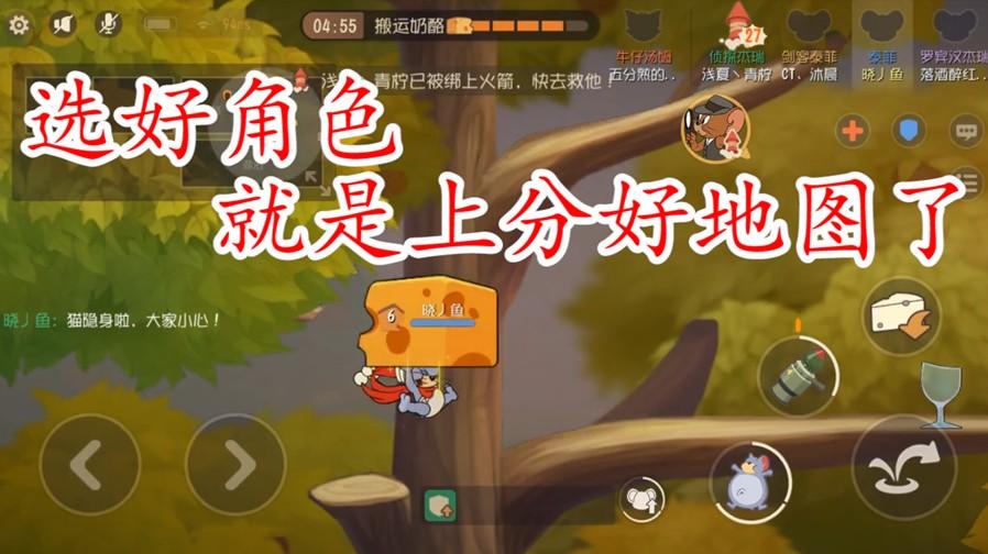 貓和老鼠:森林牧場的正確玩法,角色選的好勝利更容易![多圖]