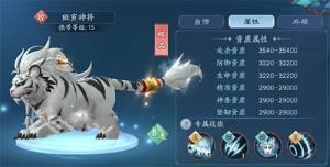 新笑傲江湖手游年兽和老虎哪个厉害?年兽和老虎强度对比详解图片2