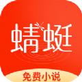 蜻蜓免费小说全文免费