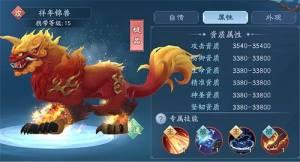 新笑傲江湖手游年兽和老虎哪个厉害?年兽和老虎强度对比详解图片1