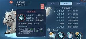 新笑傲江湖手游年兽和老虎哪个厉害?年兽和老虎强度对比详解图片3