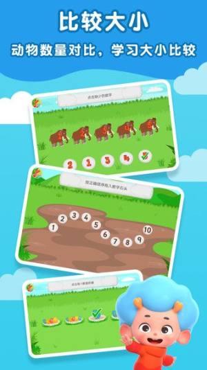 数字侏罗纪游戏图1