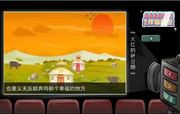 2020春节音乐伴你回家游戏最新手机版图4: