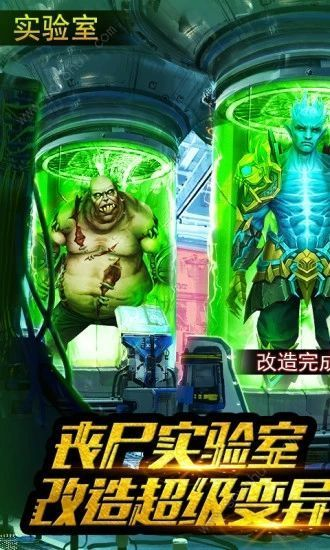 突围僵尸潮游戏官方版图1: