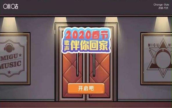 2020春节音乐伴你回家游戏最新手机版图1: