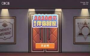2020春节音乐伴你回家手机版图1