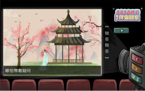 2020春节音乐伴你回家游戏最新手机版图2: