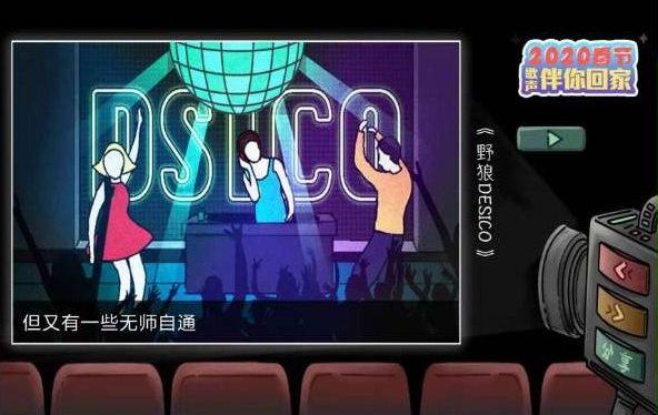 2020春节音乐伴你回家游戏最新手机版图3: