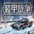 裝甲戰爭代號c手游官網正版 v1.0.4