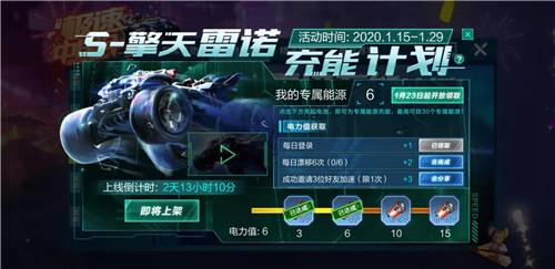 QQ飞车手游2020许愿池出什么车?许愿池极地战甲和玄武获取攻略[多图]