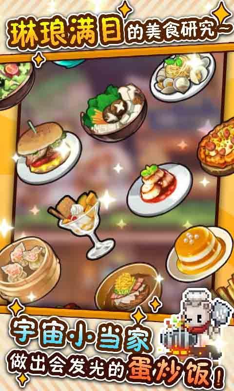 欢乐厨神红包游戏手机版图3:
