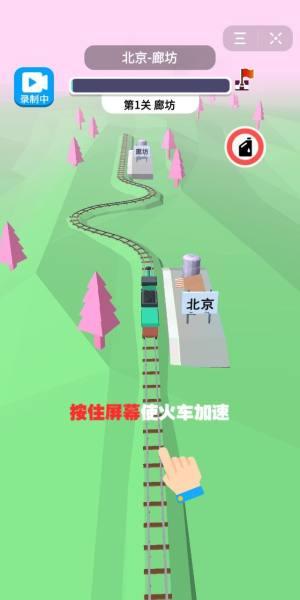 春节小火车小游戏图1