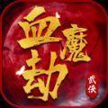 血魔劫游戲安卓最新版 v1.0