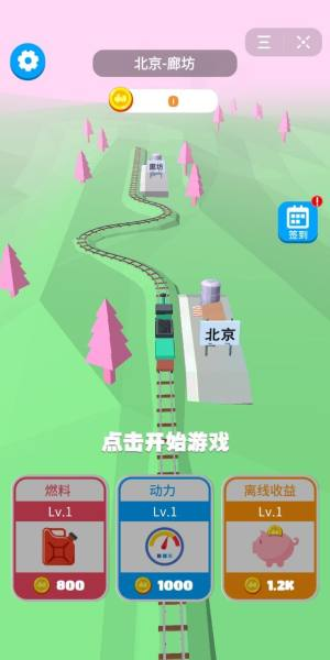 春节小火车小游戏图2