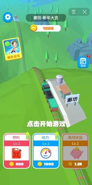 春节小火车小游戏图3
