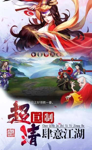江湖说手游官网最新版图2:
