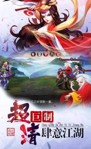 江湖说官网图2