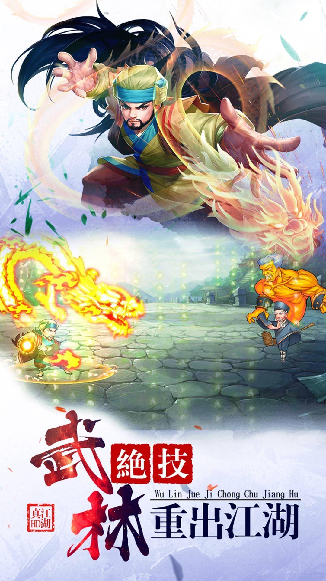江湖说手游官网最新版图1: