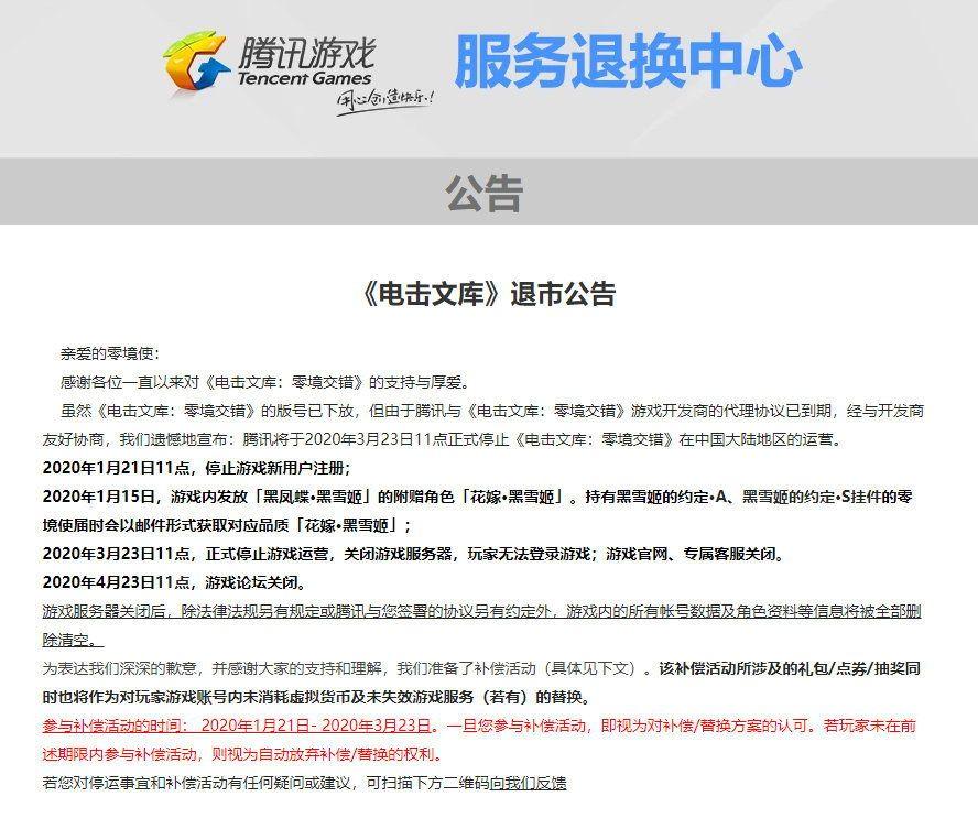 腾讯《电击文库:零境交错》发布退市,去年11月才刚取得版号[视频][多图]图片1