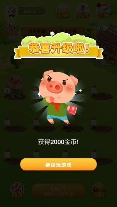 陀螺世界养猪红包版游戏最新版图片1