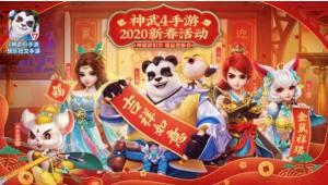 神武4春节活动有什么?2020新春活动内容与奖励一览图片1