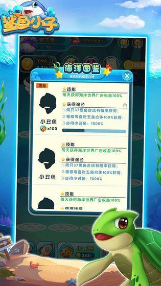 鲨鱼小子2020安卓版红包版图3: