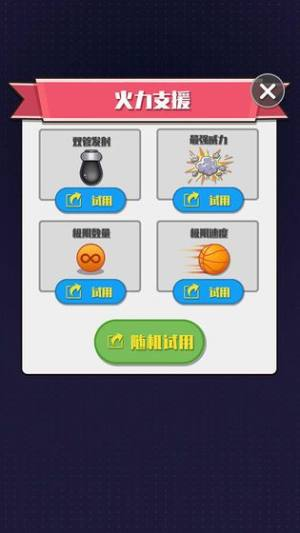 解压弹球游戏图1