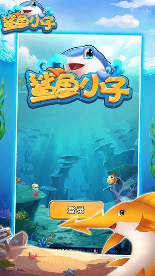鲨鱼小子2020安卓版红包版图片1