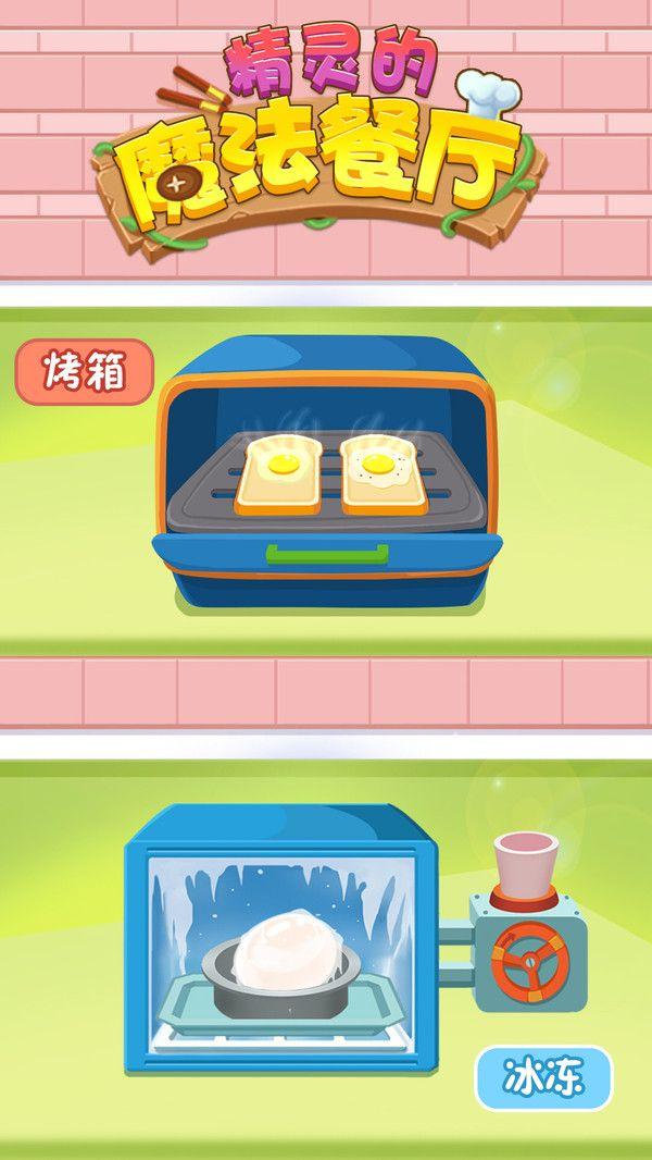 精灵的魔法餐厅游戏中文安卓版图2: