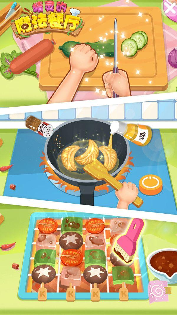 精灵的魔法餐厅游戏中文安卓版图片1