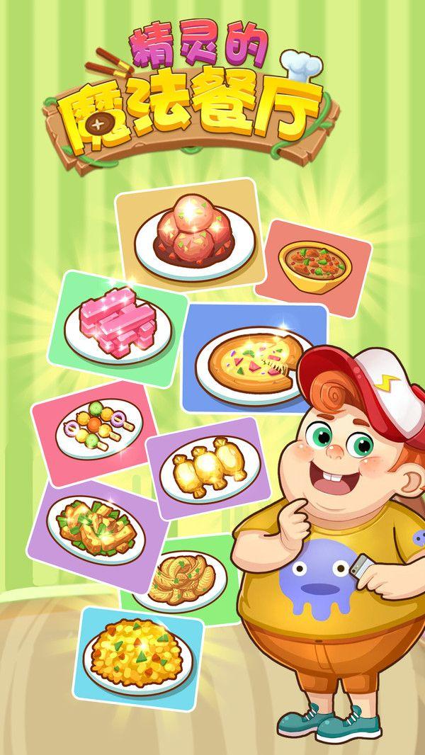 精灵的魔法餐厅游戏中文安卓版图1: