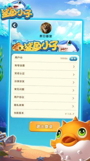 鲨鱼小子2020安卓版红包版图1: