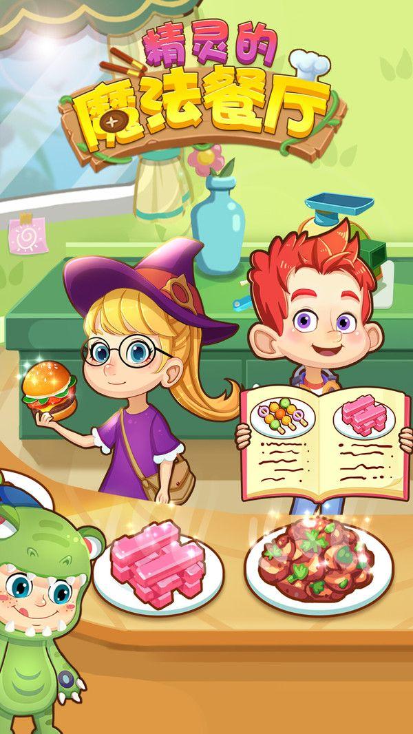 精灵的魔法餐厅游戏中文安卓版图3: