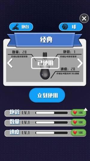 解压弹球游戏图2