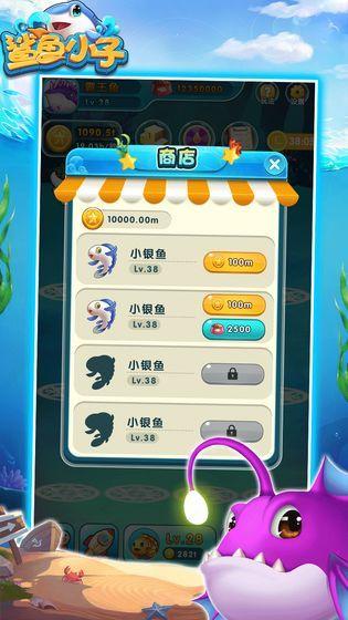 鲨鱼小子2020安卓版红包版图2: