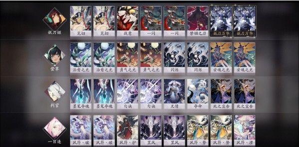 阴阳师百闻牌s2赛季阵容哪个好?s2赛季上分卡组推荐[视频][多图]图片2