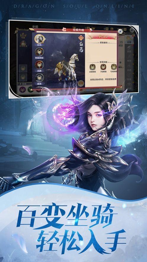 龙魂online手游官网正式版图片1