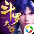 斗羅大陸之異界唐三手游官網最新版 v9.2.6