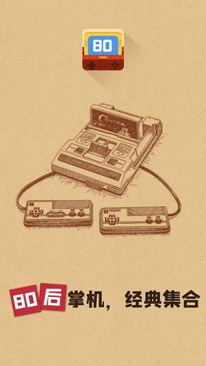 80后掌机游戏官方版图片1
