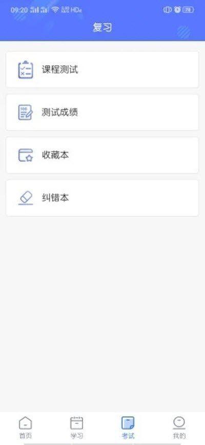 爱词汇APP安卓版图3: