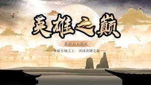 英雄之巅游戏官方版图片1