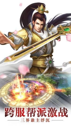 天星仙界手游最新正式版图片1
