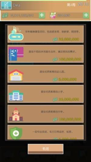 房地产模拟器游戏图1
