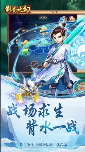 影幻之剑手游图4